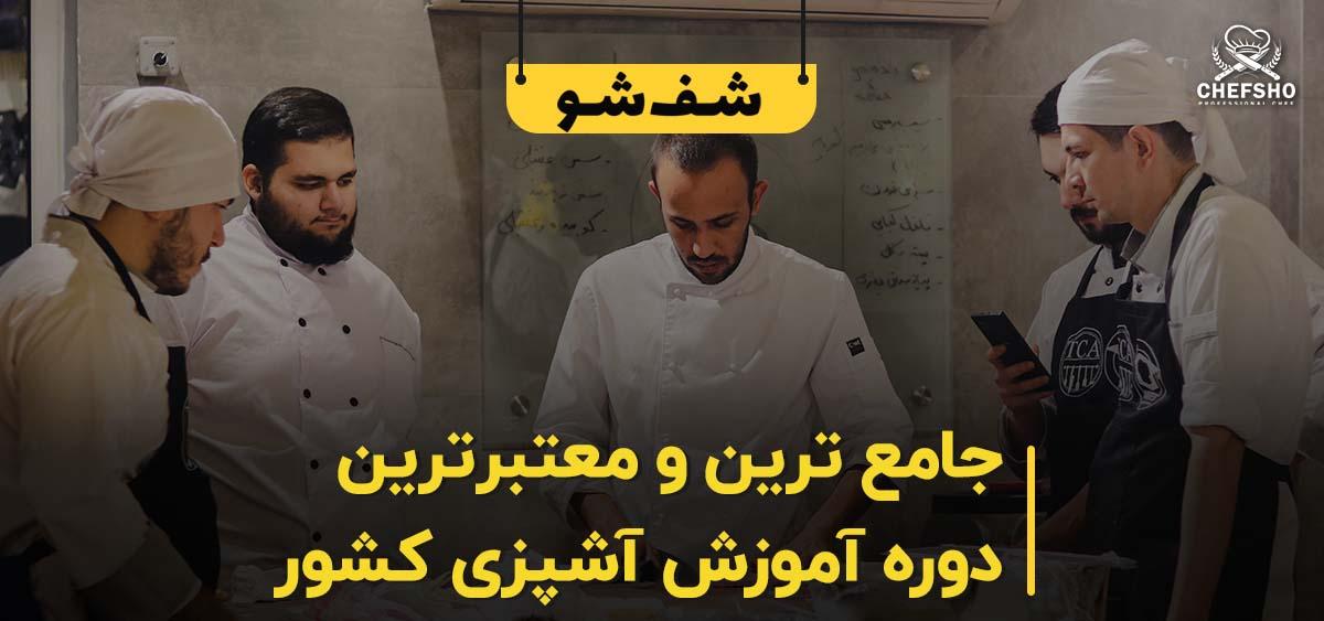 جامع ترین دوره آموزش آشپزی کشور