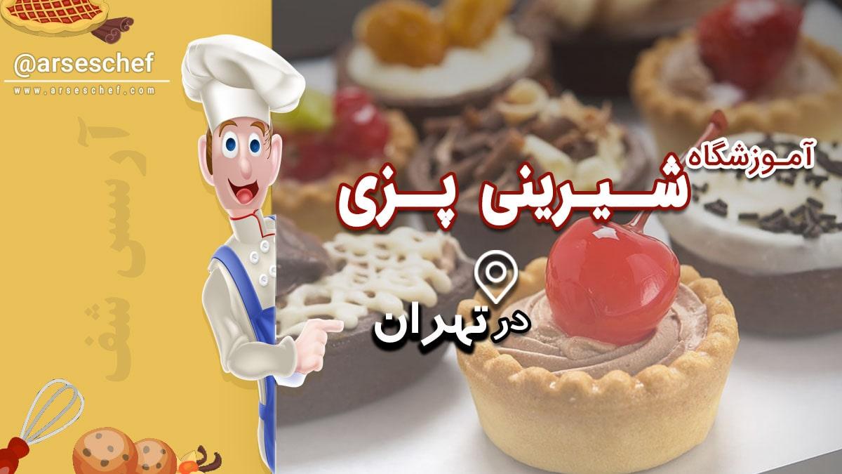آموزشگاه شیرینی پزی در تهران