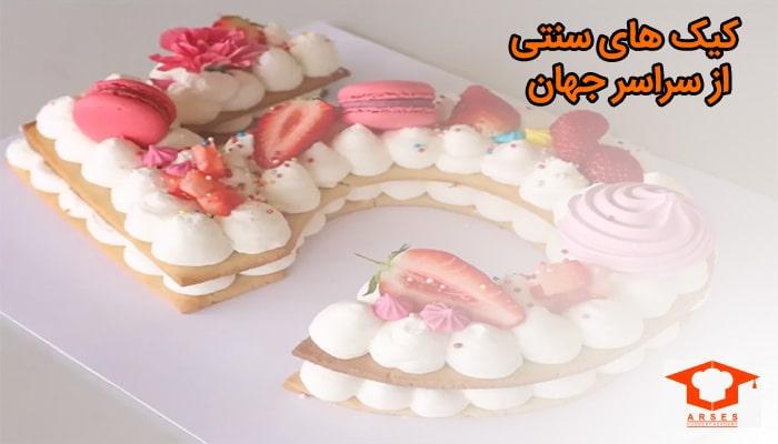 کیک های سنتی از سراسر جهان