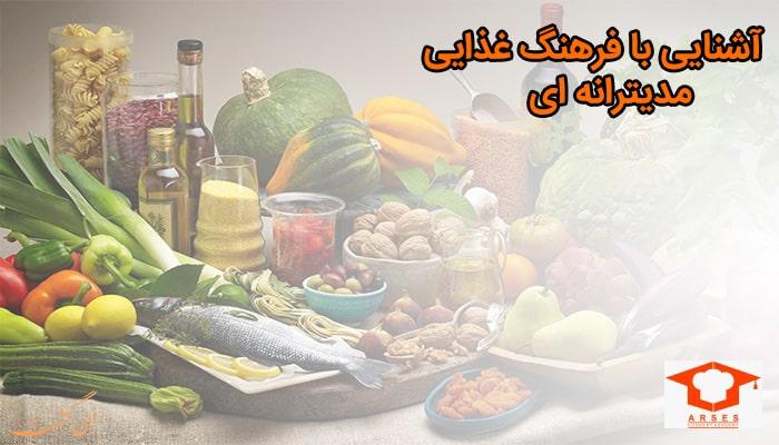 آشنایی با فرهنگ غذایی مدیترانه ای